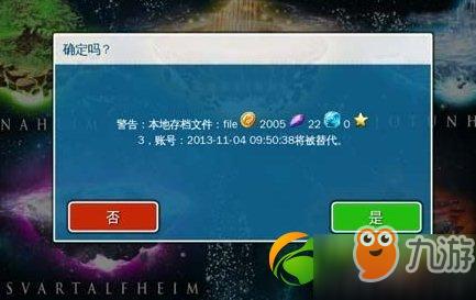 雷神2无限金币钻石存档修改教程(附雷神2存档下载)