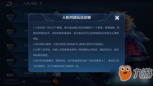 王者荣耀<a class='keyword-tag' href='https://android.9game.cn/zhlist/zh-132521-1/' data-statis='text:txt_newsdetail-0_keyword_po-1_other-132521'>超强人机20关</a>通关阵容及小技巧分享