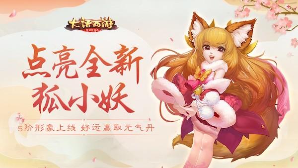 《大话西游》全新5阶狐小妖来了 点亮赢元气丹