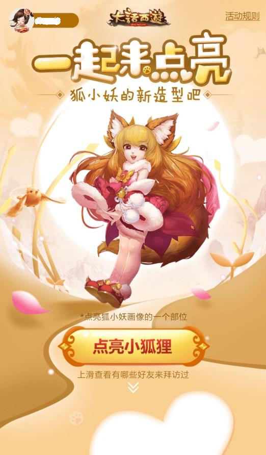 《大话西游》全新5阶狐小妖来了 点亮赢元气丹 大话西游手游 第5张