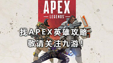 apex英雄攻略