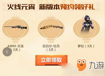 《CF》手游元宵节限定武器如何领取 元宵节限定武器礼包领取方法