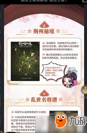 乱世王者荆州秘境任务要求及完成攻略详解