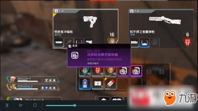 《Apex英雄》枪械怎么切换全自动 枪械切换全自动方法