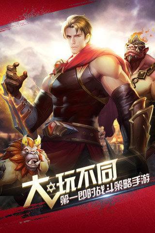 符文英雄下载 第5张