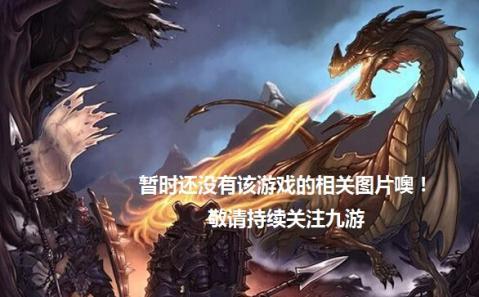 真龙战魄下载 第1张