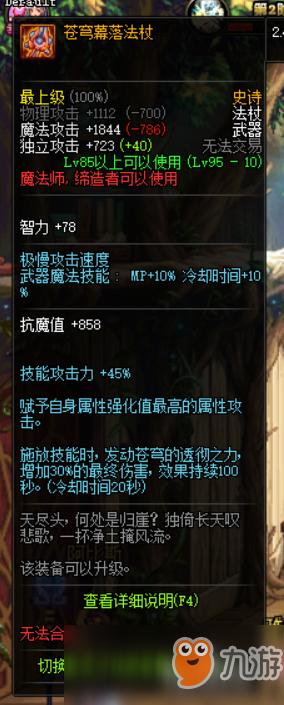 《DNF》魔皇苍穹武器怎么选择 魔皇苍穹武器选择方法
