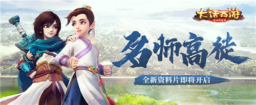 名师高徒《大话西游》全新资料片即将于4月上线
