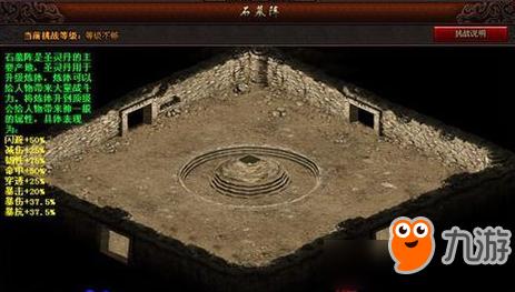 复古传奇石墓阵下七层走法图片