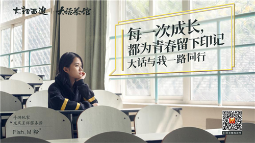 青春今年二十二 《大话西游》茶馆玩家纪录片上新