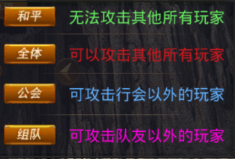 武圣传奇PK怎么玩