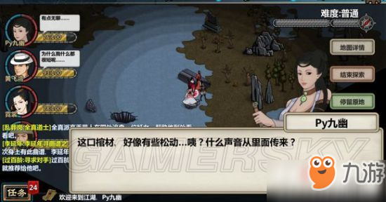 江湖X汉家江湖寒烟和翠袖剧情任务攻略