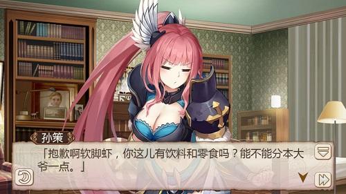 《姬魔恋战纪》孙策喜欢女生竟是百合!