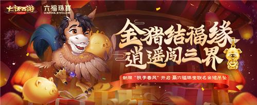 《大话西游》手游新服桃李春风3月5日开启