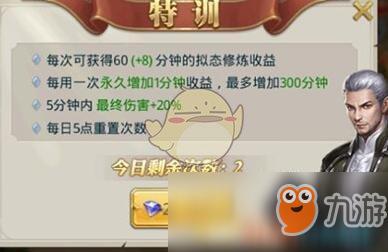 《斗罗大陆》手游特训玩法及次数建议
