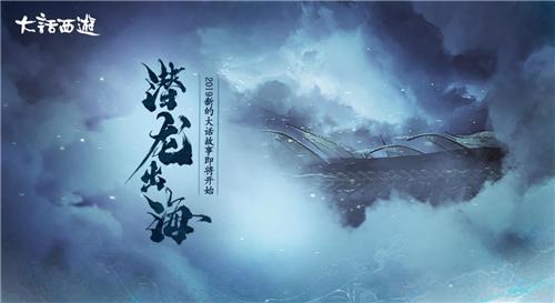 《大话西游》三界故事全新开始 碧海潮生龙形初显