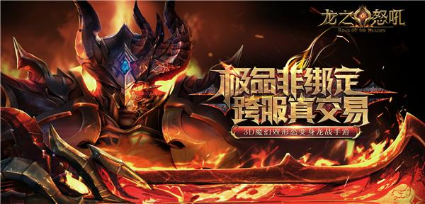 《龙之怒吼》评测:暗黑龙战 双形态变身新玩法