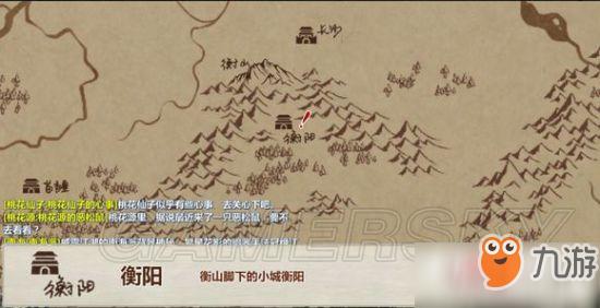 江湖X汉家江湖李佩芷剧情任务攻略
