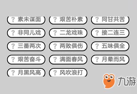 什么素成语_成语故事图片