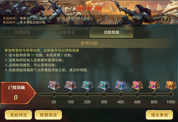《剑与英雄》游戏攻略之阵营战介绍