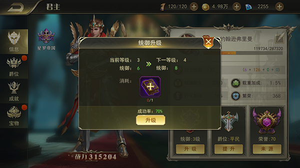 《剑与英雄》游戏攻略之君主统御介绍