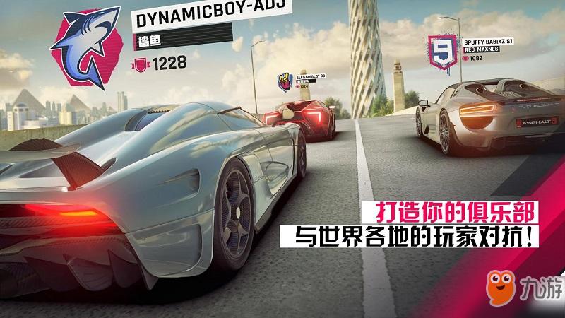 狂野飙车9:竞速传奇免谷歌版_狂野飙车9:竞速传奇修改版