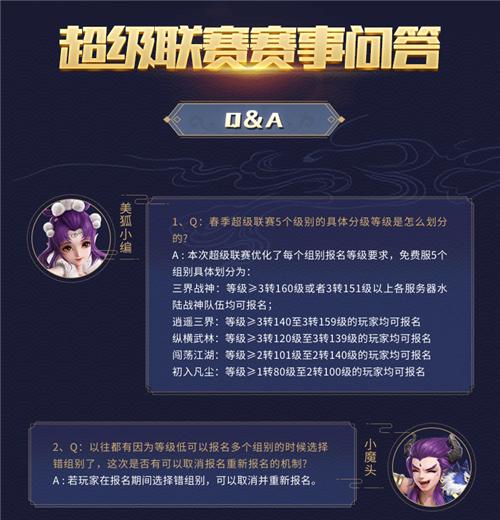 《大话西游》龙争虎斗超级联赛春季赛Q&A一览