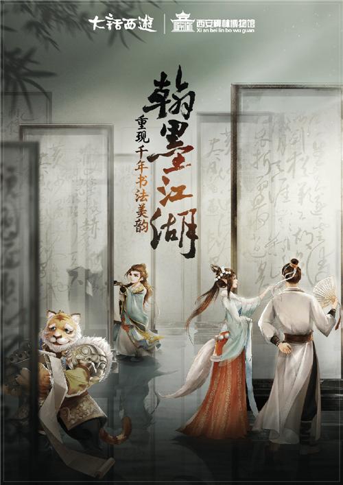 《大话西游》手游携西安碑林再现中国文字千年之美