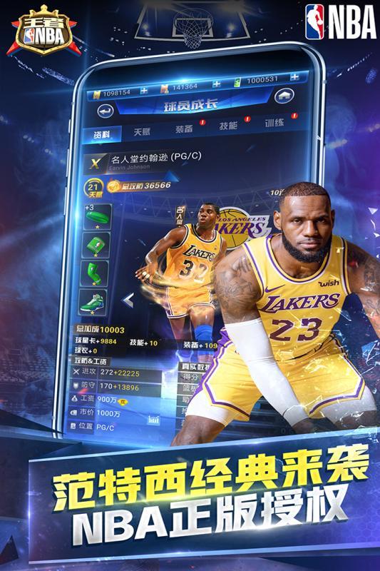 王者NBA最新版手游下载 第5张