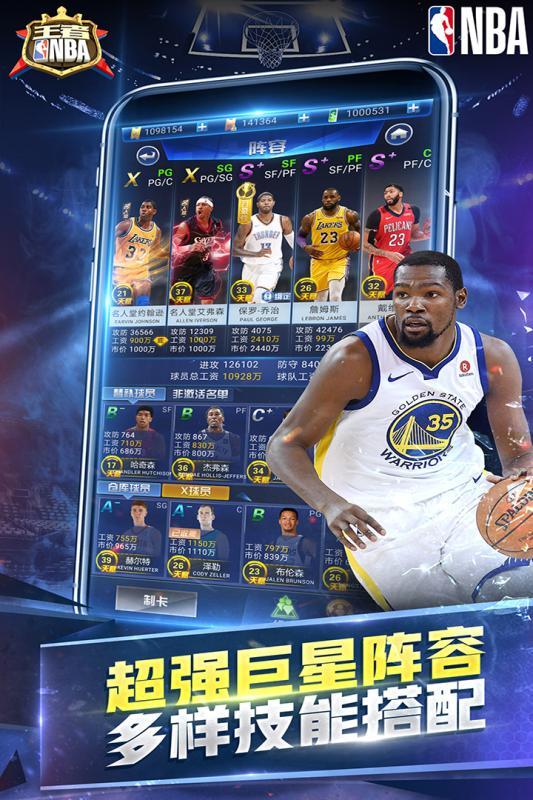 王者NBA最新版手游下载 第4张
