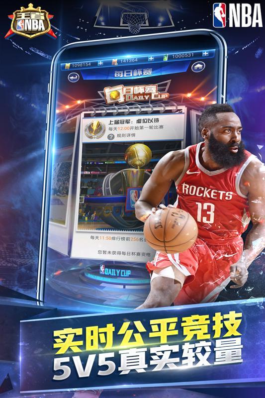 王者NBA最新版手游下载 第3张