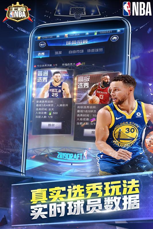王者NBA最新版手游下载 第2张