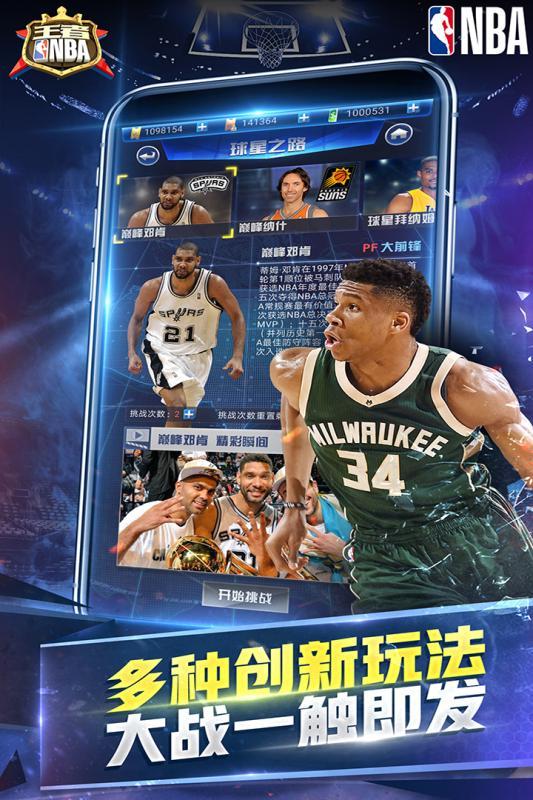 王者NBA最新版手游下载 第1张