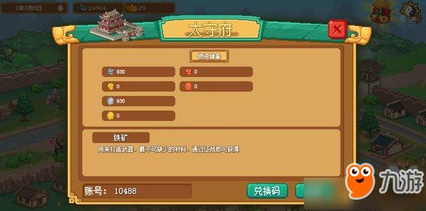 《像素魏蜀吴蜀汉传奇》游戏奖励怎么获得 奖励获取攻略