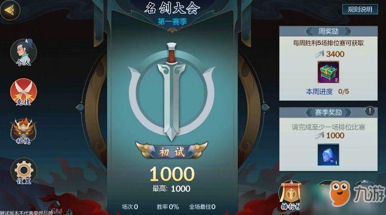 剑网3指尖江湖竞技场怎么玩?竞技场玩法规则攻略