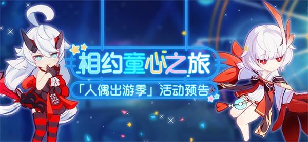 《崩��3》活�宇A告「人偶出游季」相�s童心之旅