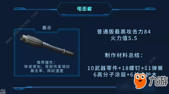 神武4手游60级装备满属性图片