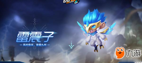 《QQ飞车》手游雷震子和天蓬元帅怎么选择 雷震子和天蓬元帅对比介绍