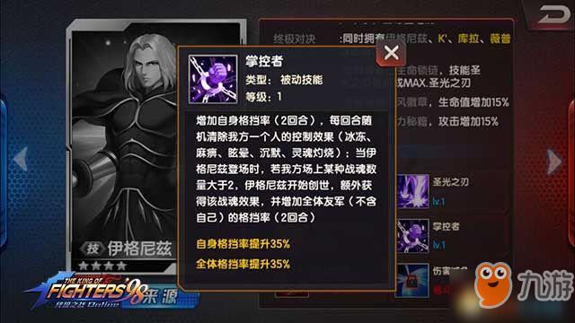 拳皇98终极之战OL游戏特点介绍 玩法技巧分享