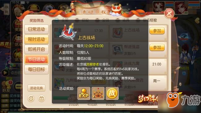 梦幻诛仙手游上古战场攻略 玩法技巧分享