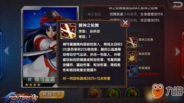 拳皇98终极之战OL娜可露露怎么样 娜可露露介绍