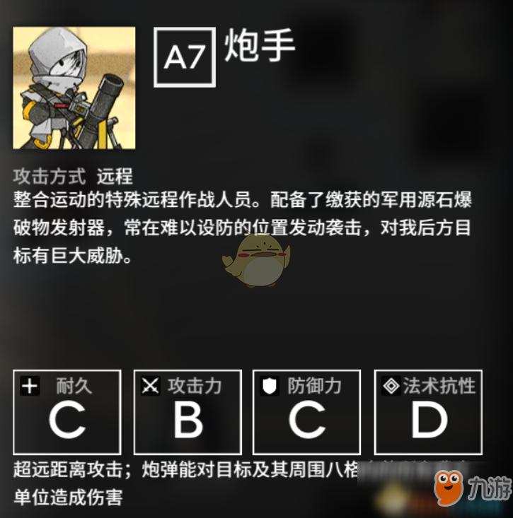 《明日方舟》公測版本敵方單位特點是什么 公測版本敵方單位特點介紹