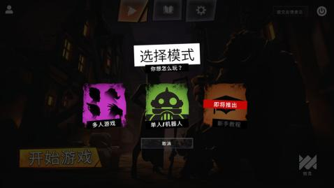 刀塔霸业游戏截图4