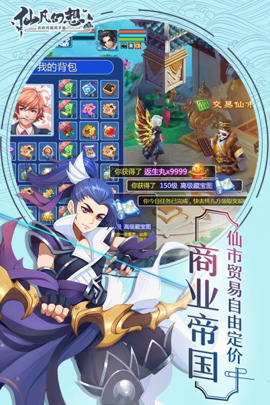 仙凡幻想游戏截图3