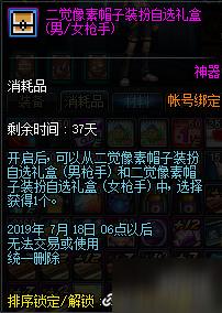 DNF6月18日魔盒更新内容一览