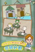 史小坑的爆笑生活10游戏截图3