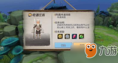 <a class='keyword-tag' href='https://android.9game.cn/zhlist/zh-1110971-1/' data-statis='text:txt_newsdetail-0_keyword_po-1_other-1110971'>塞尔之光奇遇9</a>任务怎么触发完成?