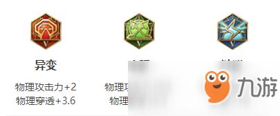 《王者荣耀》S16赛季虞姬铭文搭配推荐