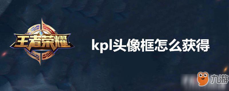 kpl头像框怎么获得