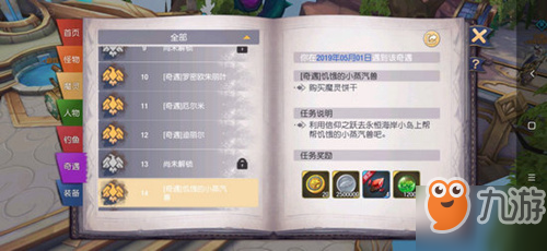<a class='keyword-tag' href='https://android.9game.cn/zhlist/zh-1033910-1/' data-statis='text:txt_newsdetail-0_keyword_po-1_other-1033910'>塞尔之光奇遇</a>14饥饿的小蒸汽兽触发完成技巧